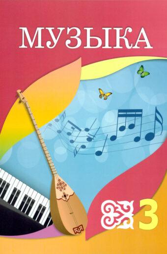 3 класс <br>Музыка